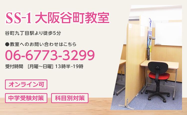 SS-1大阪谷町教室