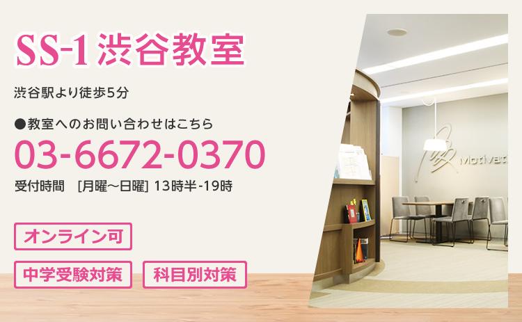 SS-1渋谷教室