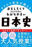 カリスマ先生が教える おもしろくてとんでもなくわかりやすい日本史