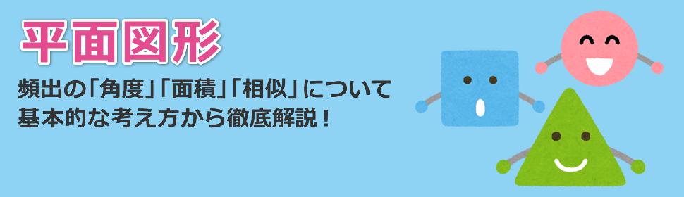 平面図形(5/2再放送)