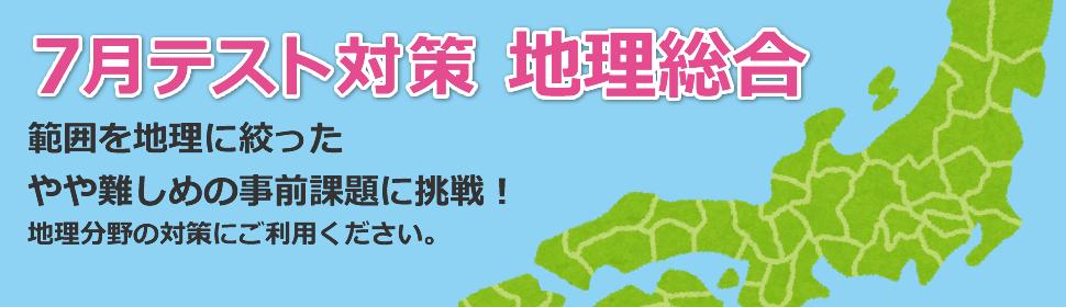 7月テスト対策_地理総合