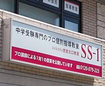 SS-1西宮北口教室の外観写真