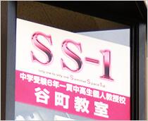SS-1大阪谷町教室の外観写真