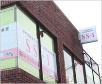 SS-1成城学園前教室の外観写真