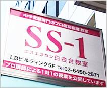 SS-1白金台教室の外観写真