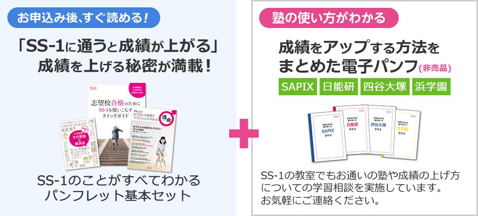 資料ダウンロードで、SS-1のことがすべてわかるパンフレット基本セットと塾別の成績アップ小冊子をお届けします