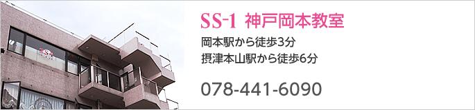 SS-1神戸岡本教室