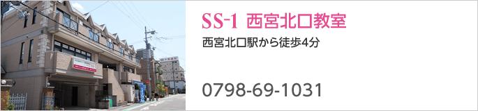SS-1西宮北口教室