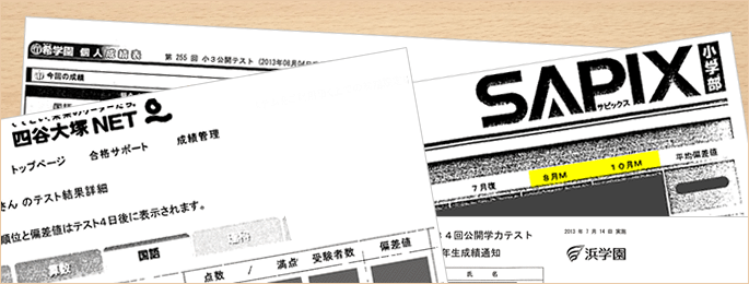 SS-1は塾の成績を最速で上げる「塾のための塾」です。