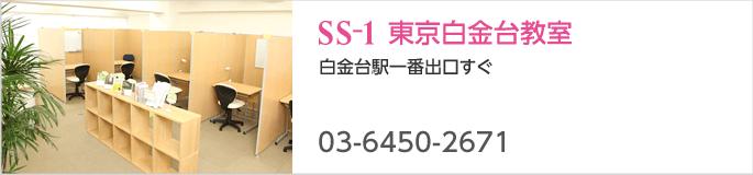 SS-1東京白金台教室