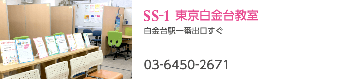 SS-1白金台教室