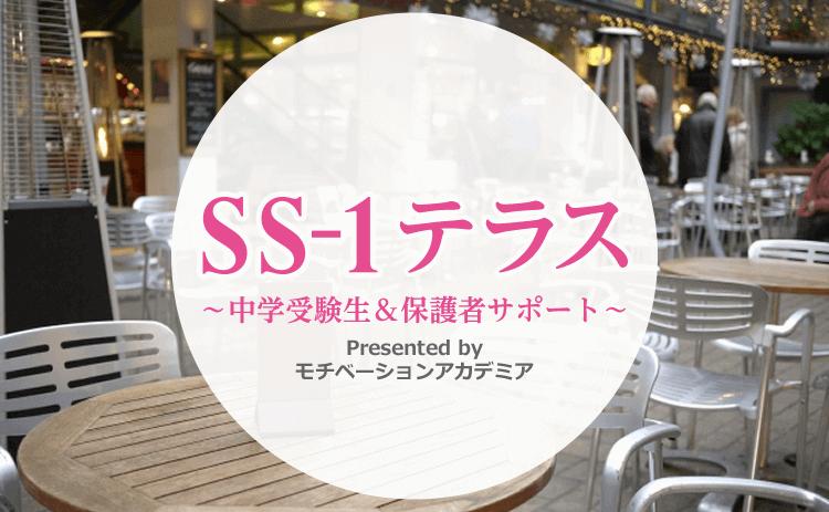 SS-1テラス~中学受験生&保護者サポート~