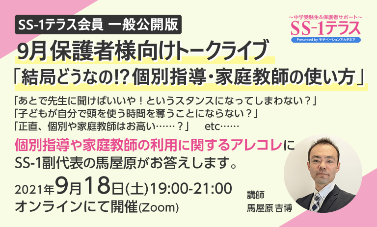 SS-1テラス 【9月】保護者様向けトークライブ「結局どうなの!?個別指導・家庭教師の使い方」