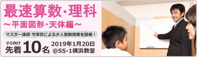 SS-1横浜教室の最速算数・理科の詳細はこちら