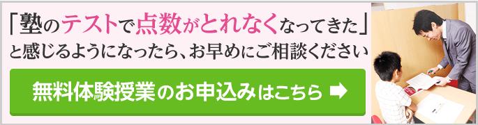 無料体験授業お申込みTS