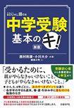 中学受験基本のキ! 新版(日経DUALの本)