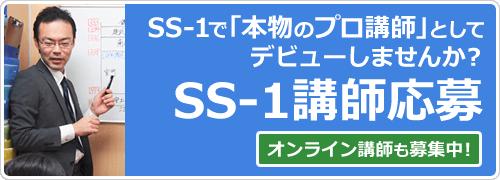 SS-1講師応募
