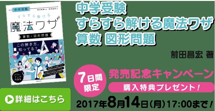 前田昌宏著「中学受験 すらすら解ける魔法ワザ 算数・図形編」amzonキャンペーン