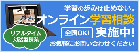 オンライン授業 無料体験実施中!