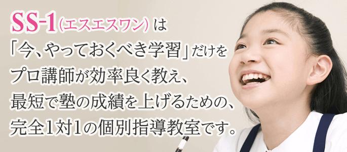 中学受験 個別指導のSS-1(個別指導塾・オンライン個別指導)