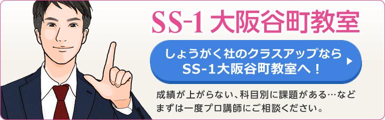しょうがく社のクラスアップならSS-1大阪谷町教室へ