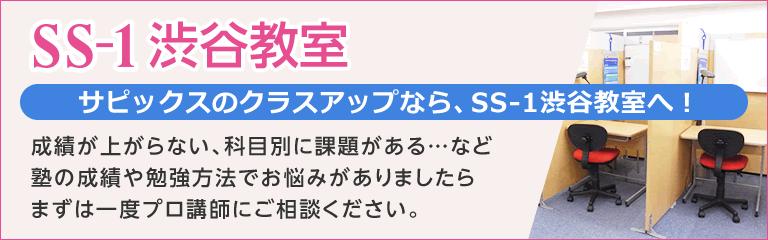 サピックスのクラスアップならSS-1渋谷教室へ