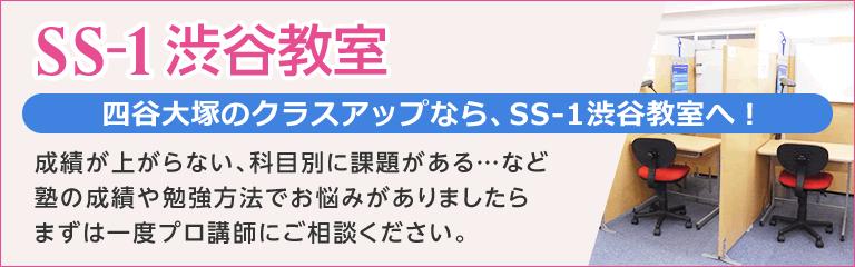 四谷大塚のクラスアップならSS-1渋谷教室へ
