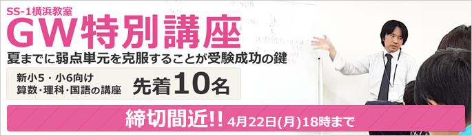 SS-1横浜教室の最速算数の詳細はこちら