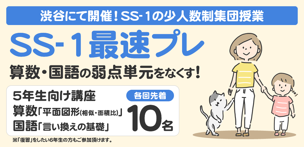 SS-1少人数制集団授業「最速プレ」算数・国語