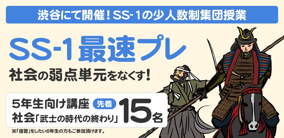 SS-1少人数制集団授業「最速プレ」社会