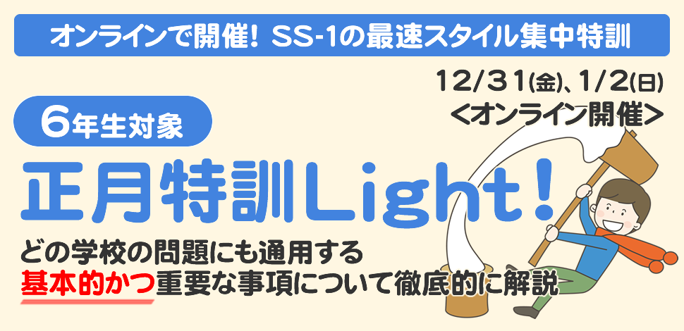 正月特訓Light!(6年生対象) 2021