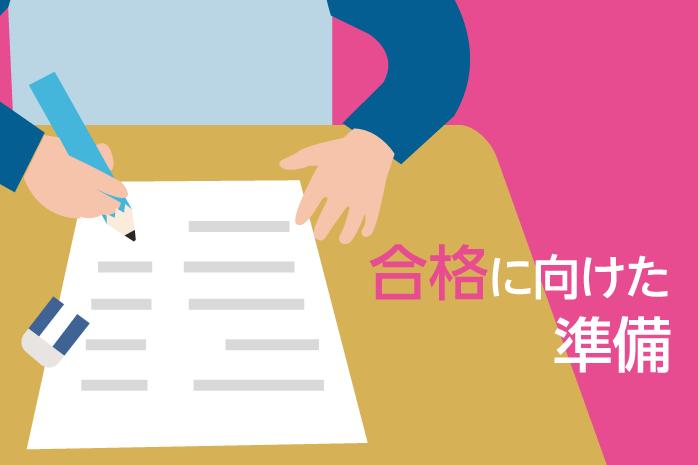 2016年度の大阪府・兵庫県の中学入試がいよいよスタートします