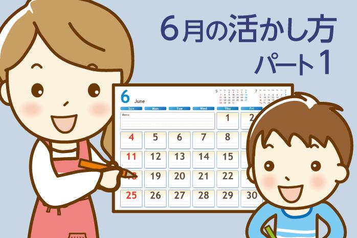 6月の活かし方パート1 ~夏休みに成果を上げるため、6月の準備を5月から~