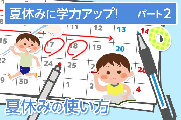 夏休みに学力アップ!パート2 ~夏休みの使い方~
