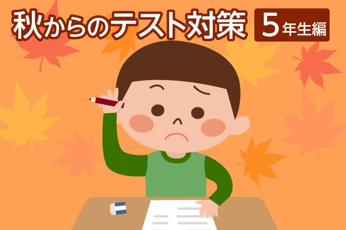 秋からのテスト対策は?5年生編