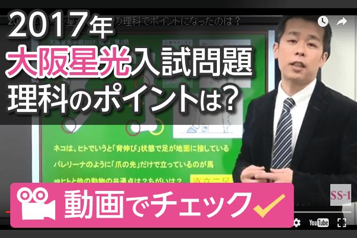 2017年 大阪星光の理科の入試問題でポイントになったのは?