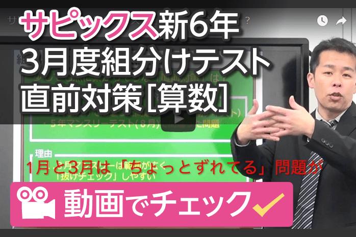 サピックス新6年 3月度組分けテスト直前!取れる対策は!?