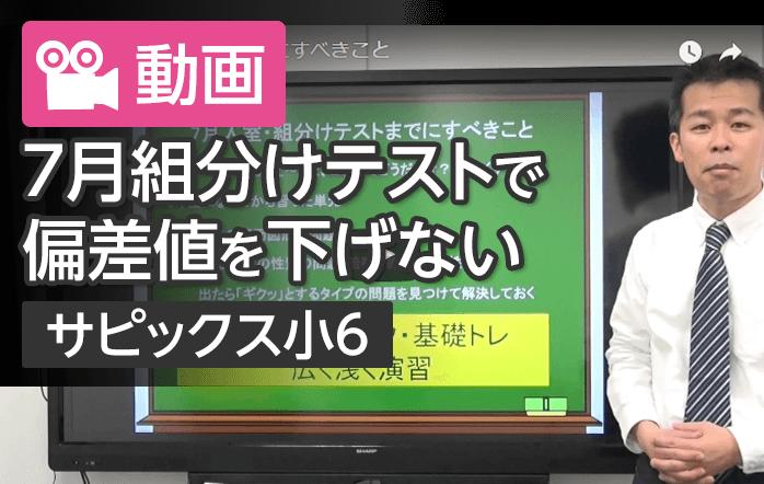 【動画】サピックス小6 7月組分けテストで偏差値を下げないためには?