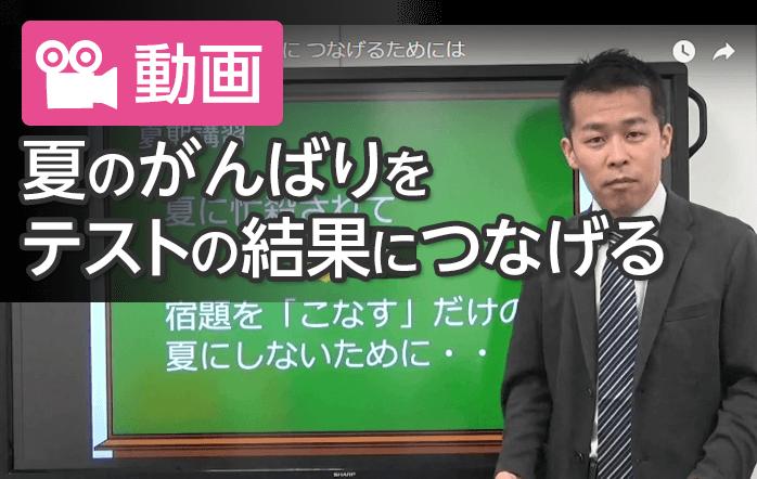 【動画】夏のがんばりをテストの結果につなげるためには