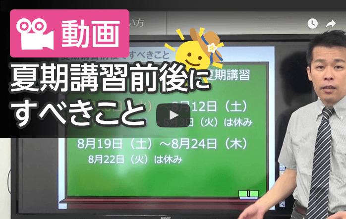 【動画】夏期講習前後にすべきこと