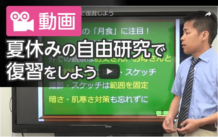 【動画】中学受験 夏休みの自由研究で復習をしよう