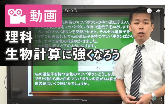【動画】中学受験 理科生物計算に強くなろう