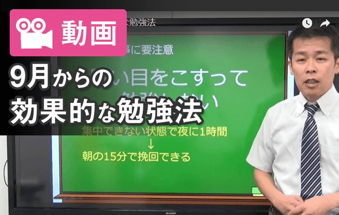 【動画】9月からの効果的な勉強法とは