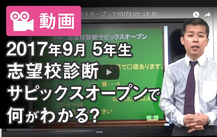 【動画】9月3日 5年生 志望校診断サピックスオープンで何がわかったか