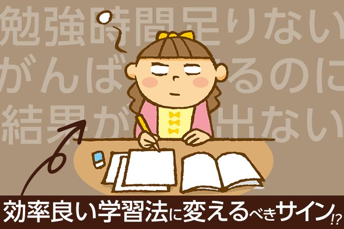 中学受験生 勉強時間が足りないと思ったら、勉強のしかたを変えよう!