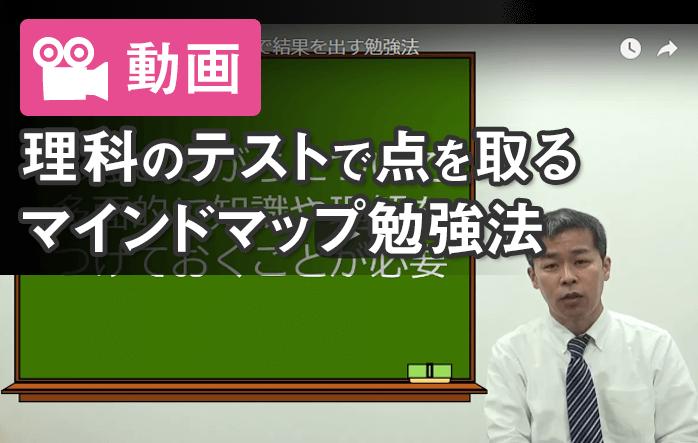 【動画】理科の暗記に「マインドマップ」を使って実力テストで点を取る