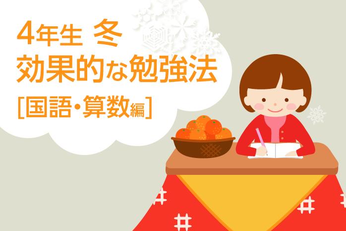 中学受験 4年生の冬休みに行うと役立つ勉強とは【国語・算数編】