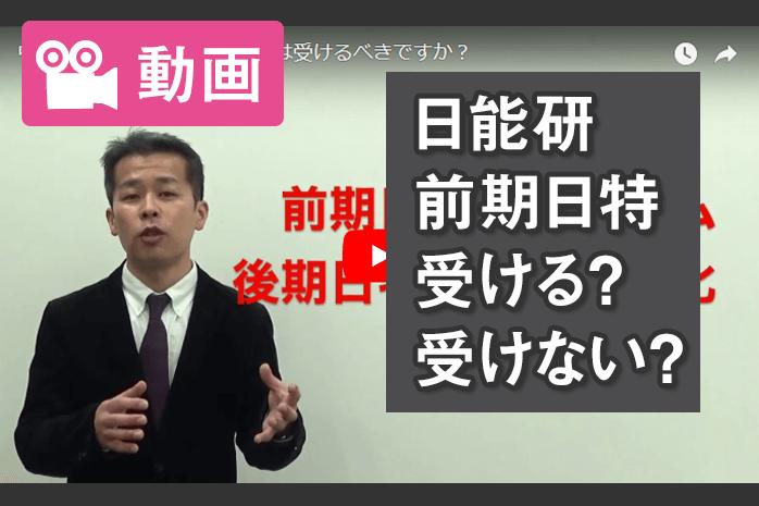 【動画】日能研6年生「前期日特」は受けるべき?