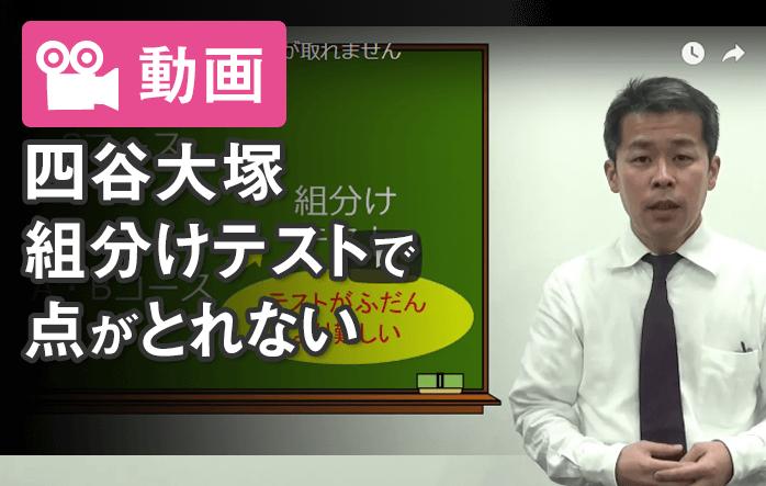 【動画】四谷大塚の組み分けテストで点をとるための勉強とは