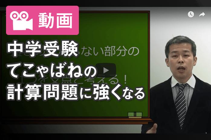 【動画】中学受験 てこやばねの計算問題に強くなろう(1)